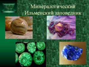 0003-003-Mineralogicheskij-Ilmenskij-zapovednik-300x225