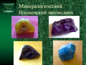 0004-004-Mineralogicheskij-Ilmenskij-zapovednik-300x225